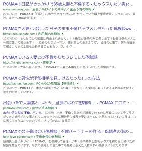 PCMAX 不倫の検索結果