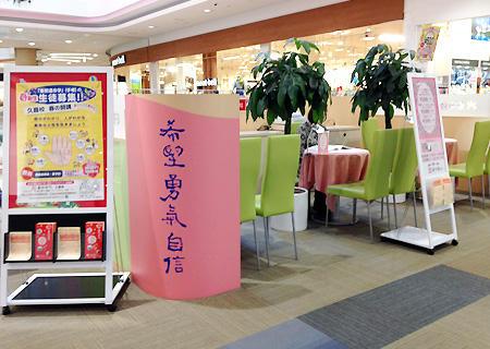 東明館 羽生店