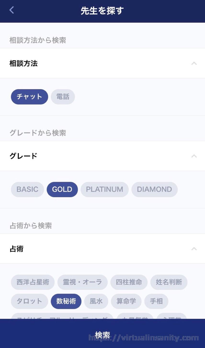 星乃先生の検索方法