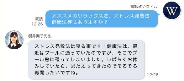 櫻井先生 ぶっちゃけ