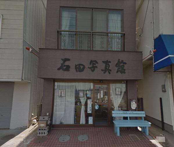 石田写真館