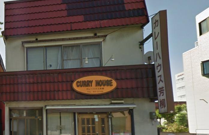 カレーハウス